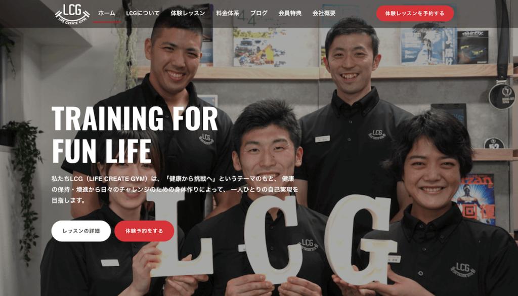 LCGのホームページスクリーンショット (1)